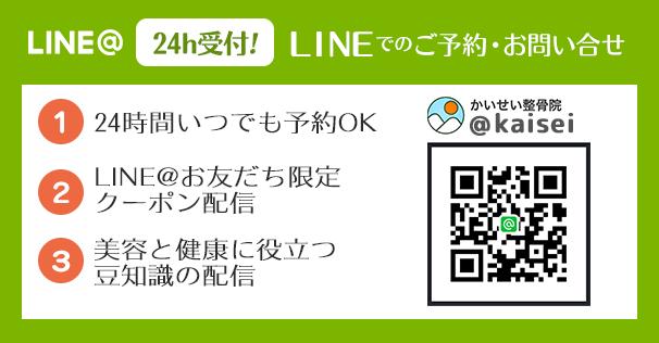 LINE@24h受付!LINEでのご予約・お問い合わせ
