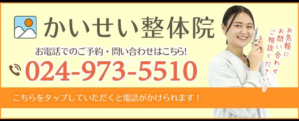 024-973-5510